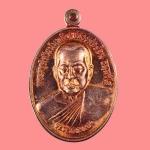 เหรียญรุ่นแรก หลวงพ่อย้อน วัดโตนดหลวง ปี 2555 เนื้อทองแดง กล่องเดิม