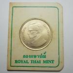 เหรียญกษาปณ์ ที่ระลึก ราคา 5 บาท พระชนมายุ 50 พรรษา ปี 2520 สภาพสวย พร้อมซองเดิมๆ