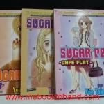 Sugar Pot 1-3 จบ