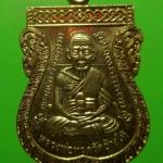 เหรียญหลวงปู่ทวด รุ่น 100 ปี สังฆราชา วัดบวรนิเวศวิหาร ปี 2556 เนื้อทองฝาบาตร กล่องเดิม พระมหาสุรศักดิ์ วัดประดู่อารามหลวงปลุกเสก