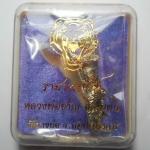 เสือติดปีก รุ่น ราชาพยัคฆ์ รุ่นแรก หลวงพ่อชาญ วัดบางบ่อ เนื้ออัลปาก้า สร้าง 1,999 องค์