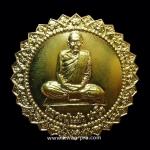 เหรียญกลีบบัว หลวงปู่แผ้ว ปวโร วัดกำแพงแสน ปี 2550 เนื้อฝาบาตร กล่องเดิม
