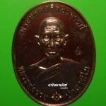 เหรียญรวยมหามงคล หลวงพ่อรวย วัดตะโก ปี 59 เนื้อทองแดง