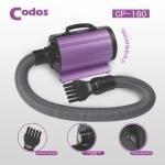 MU0155 ไดร์เป่าขนสัตว์เลี้ยง เครื่องไล่น้ำ ไดร์ไล่น้ำ ยี่ห้อ Codos ปรับความเร็วลมได้ 2 speed มีหัวเปลี่ยนให้ 3 หัว กำลังวัตต์ 1600W