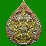 เหรียญพระนารายณ์ทรงครุฑ รุ่น บารมีอุดมทรัพย์ หลวงปู่อุดมทรัพย์ พระอาจารย์จ่อย สิริคุตโต สำนักสงฆ์เวฬุวัน อำเภอพยุห์ จังหวัดศรีสะเกษ สามกษัตริย์