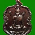 เหรียญรูปเหมือนหลวงปู่พิศดู หลังรอยพระพุทธบาท นวะโลหะ สร้าง150เหรียญ(เนื้อสูงสุด)