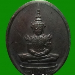เหรียญพระแก้วมรกตใน ปี พ.ศ.๒๕๒๕ พิธีใหญ่ สภาพเดิม รูปไข่