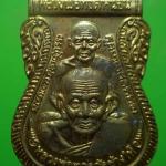 หลวงพ่อทอง วัดสำเภาเชย ปัตตานี เหรียญเสมาพุทธซ้อน หลวงปู่ทวด-หลวงปู่ทวดหนอน