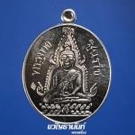 พระพุทธชินราช ที่ระฤกครบรอบ 100 ปี เหรียญรุ่นแรก (2460-2560) เนื้อตะกั่วลองพิมพ์ หลังหนังสือ 5 แถว (แจก)