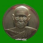 เหรียญสมเด็จพระพุฒาจารย์โต รุ่น 122 ปี เนื้อเงินแท้ พ.ศ.2537 พร้อมกล่องเดิมจากวัด