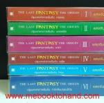 The Last Fantasy (The Origin) ปฐมบทแห่งการเริ่มต้น 1-6 จบ