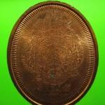 เหรียญมหายันต์ (เหรียญลูกระเบิด) รุ่นไพรีพินาศ อริราชศัตรูพ่าย กรมหลวงชุมพรฯ อ.หม่อม นิรนาม