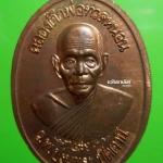 เหรียญสมเด็จโต๊ะหัก หลังหลวงพ่อทวดหนอน พ่อท่านทอง วัดสำเภาเชย ปี 2540