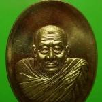 เหรียญหลวงพ่อทวด พิมพ์ห่มคลุม วัดศิลาลอย จ.สงขลา ปี 2556 เนื้อทองเหลือง
