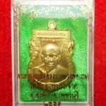 เหรียญเสมาโภคทรัพย์ หลวงพ่อแถม วัดช้างแทงกระจาด จ.เพชรบุรี ปี 2555 เนื้อทองฝาบาตร