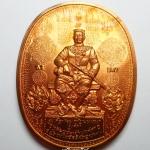 เหรียญมหายันต์ สมเด็จพระนเรศวรมหาราช พิมพ์นั่งบัลลังก์ใหญ่ หลังพระนารายณ์ทรงครุฑ ปี 2549 รุ่น ปราบไพรีอริศัตรูพ่าย