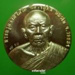 เหรียญหลวงปู่ทิม วัดละหารไร่ รุ่น มหาบารมี หมื่นยันต์บูรพา หลวงปู่แฮ้ว วัดบางเลน จ.ระยองเป็นผู้ปลุกเสก เนื้อทองทิพย์