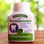 ยาสีฟันสมุนไพร นิกรเทคโนการเกษตร