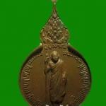 หลวงปู่แหวน สุจิณฺโณ วัดดอยแม่ปั๋ง อ.พร้าว จ.เชียงใหม่ เหรียญยืนหลังรวมใจปี 2518 สภาพสวย