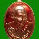 หลวงปู่ฮก วัดราษฎร์เรืองสุข จ.ชลบุรี เหรียญไตรมาส 2557
