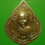 เหรียญหยดน้ำ รุ่นแรก 85 ปี หลวงปู่บัว ถามโก วัดศรีบูรพาราม จ.ตราด กล่องเดิม