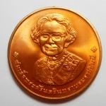 เหรียญสมเด็จย่า อนุสรณ์การพระราชพิธีถวายพระเพลิงพระบรมศพ ปี 2539 เนื้อทองแดง