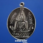 พระพุทธชินราช ที่ระฤกครบรอบ 100 ปี เหรียญรุ่นแรก (2460-2560) เนื้อตะกั่วลองพิมพ์ หลังหนังสือ 3 แถว (แจก)