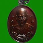เหรียญหลังเต่า หลวงพ่อสิน ภทฺทาจาโร วัดละหารใหญ่ จ.ระยอง ปี 58 พิมพ์เล็ก หายาก