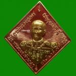 เหรียญข้าวหลามตัด กรมหลวงชุมพร รุ่น บูรพาบารมี ปี 2559 หลวงปู่ฮก วัดมาบลำบิด ทองแดงหน้ากากปลอกลูกปืน