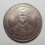 เหรียญ 150 บาท เนื้อเงิน ฉลองสิริราชสมบัติครบ 50 ปี กาญจนาภิเษก ปี 2539