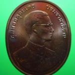 เหรียญ ในหลวง นิรันตราย สภาพเดิม