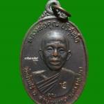 เหรียญหลวงพ่อคูณ วัดบ้านไร่ รุ่น เพชรน้ำเอก ปี 2536