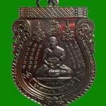 เหรียญเจริญลาภ หลวงปู่โสฬส วัดโคกอู่ทอง รุ่นประสบการณ์ คัดสวย