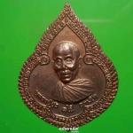 หลวงปู่บัว ถามโก วัดศรีบุรพาราม เหรียญหยดน้ำ รุ่นแรก 85 ปี