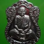 เหรียญเสมามหาลาภ รุ่น1 หลวงพ่อผล วัดสหธรรมมิการาม จ.เพชรบุรี