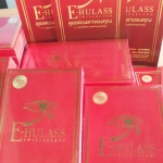 E-HULASS SWIZERLAND อาย - ฮูลาสส์ สวิสเซอร์แลนด์ อาหารเสริมดูแลดวงตา 1,200 บาท