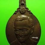 เหรียญในหลวง ที่ระลึก 5 ธันวามหาราช ครั้งที่ 21 ปี พ.ศ. 2540 เนื้อทองแดง ซองเดิม
