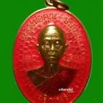 เหรียญเจริญพรล่าง 91 หลวงพ่อคูณ วัดบ้านไร่ บล็อกแรก ทองฝาบาตรลงยา คัดสวย