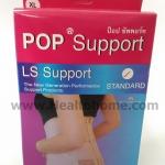 LS04 L.S.Support แถบคาดพยุงเอว/หลังส่วนล่าง สะโพก 40-44 นิ้ว ไซส์ XL