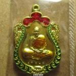 เหรียญเสมาน้อย เนื้อทองฝาบาตรลงยา หลวงปู่ฮก วัดมาบลำบิด ออกงานกฐิน ปี 57