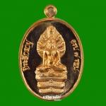 เหรียญพระนาคปรก 7 รอบ หลวงพ่อเขียว วัดห้วยเงาะ ปี 2555 เนื้อสัตตะโลหะ กล่องเดิม