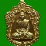 หลวงพ่อคูณ เสมาใหญ่EOD ชุบทองโบราณ โค้ด9 สร้าง500เหรียญ
