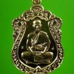 เหรียญเสมาโสฬสมหามงคล พระอาจารย์ตี๋เล็ก ปัญญาสาโร วัดเขาสุนะโม จ.เพชรบูรณ์ เนื้อทองทิพย์