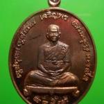 พระอาจารย์จิ วัดหนองหว้า เพชรบุรี รุ่นเจริญพร ปี 2553 เนื้อทองแดง