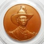 เหรียญในหลวง ร.๙ ครบ 6 รอบ หลังภปร. ปี 2542 เนื้อทองแดงซาติน