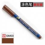 GM03 Gundam Marker ปากกาตัดเส้นสีน้ำตาล