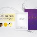 ชุดมาส์กหน้าใยไหมทองคำ (Natural Gold Silk Facial Mask Set)