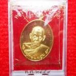 เหรียญสร้างบารมี 59 หลวงพ่อชุบ วัดวังกระแจะ เนื้อทองฝาบาตร สร้าง 999 เหรียญ