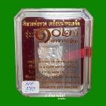เหรียญหลวงปู่ทวด วัดช้างไห้ รุ่น 102 ปี อาจารย์ทิม เนื้อเงินบริสุทธิ์
