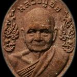 เหรียญหล่อ - พระผงรูปเหมือน รุ่น มงคลมหาลาภ ๙๙ หลวงปู่ฮ้อ พุทธสโร วัดชุมแสง จ.ระยอง